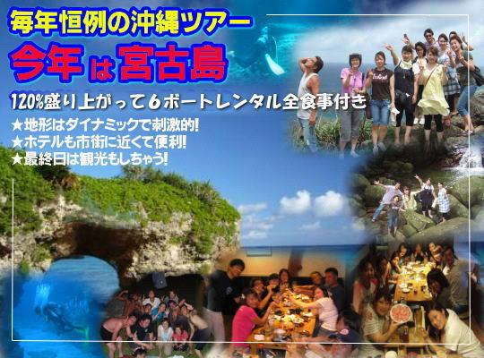 有名地形を攻める!宮古島6ボートレンタル全食事付