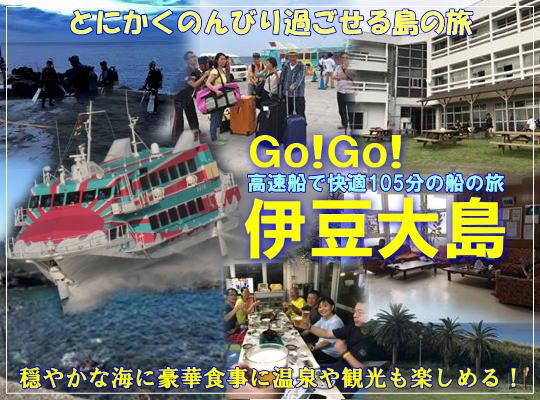 高速船で行く!伊豆大島3ビーチ全食事付