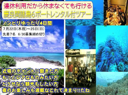 7月連休利用!慶良間諸島6ボートレンタル食事付