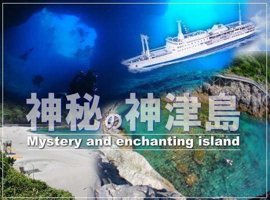 神秘の島!神津島3ボートレンタル全食事付