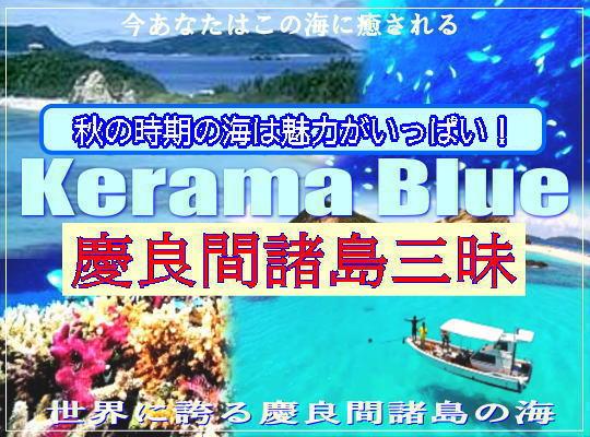 慶良間諸島9ボート レンタル食事付